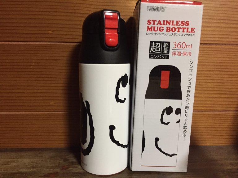 スヌーピーの魔法瓶