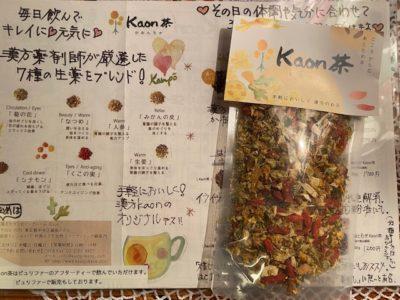 Kaon茶